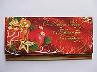"""Конверт для денег """"С Новым Годом и Рождеством"""""""