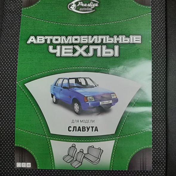 """Авточехлы на ЗАЗ Славута """"Prestige"""" эконом"""