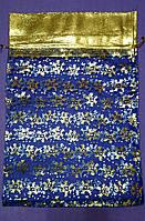 Мешочек для упаковки Новогоднего подарка Синий
