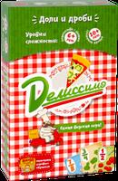Настольная игра для изучения дробей «Делиссимо» / Настільна гра Деліссімо, Банда умников