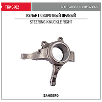 Кулак поворотный правый Logan 04-/Sandero 08- (Пр-во TORK Турция)