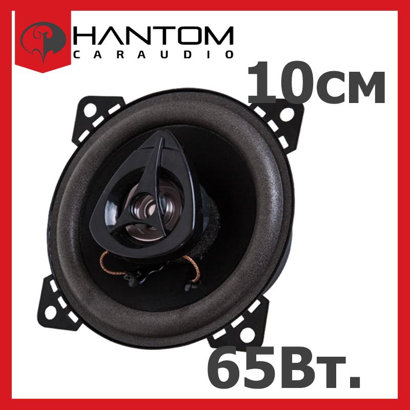 Акустика для авто PHANTOM FS-100