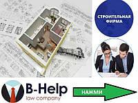 Сопровождение получения строительной лицензии СС2/СС3