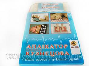 Аплікатор Кузнєцова №108, в упаковці