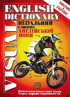 Візуальний словник Англійської мови. (А4)