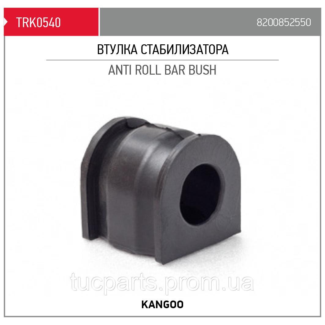Втулка стабилизатора переднего внутреннего (Пр-во TORK Турция)