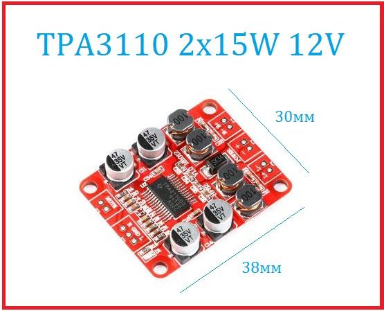 Плата звукового усилителя TPA3110 2X15 Вт  8~26VDC