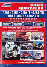 ISUZU двигатели4JA1, 4JB1, 4JC1, 4JG2 Устройство, техническое обслуживание и ремонт