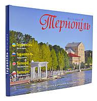 Тернопіль. Місто-мрія Фотоальбом 4-ма мовами
