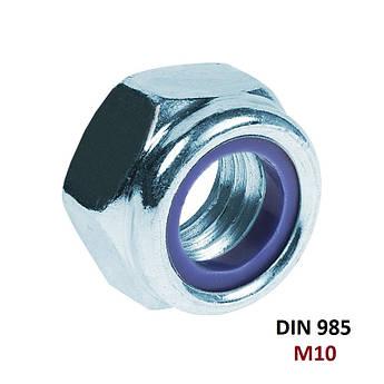 Гайка М10 самоконтрящаяся Гартована 10.9 Цинк (DIN 985)