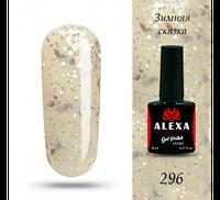 Гель-лак ALEXA 296. Зимняя сказка 8 мл