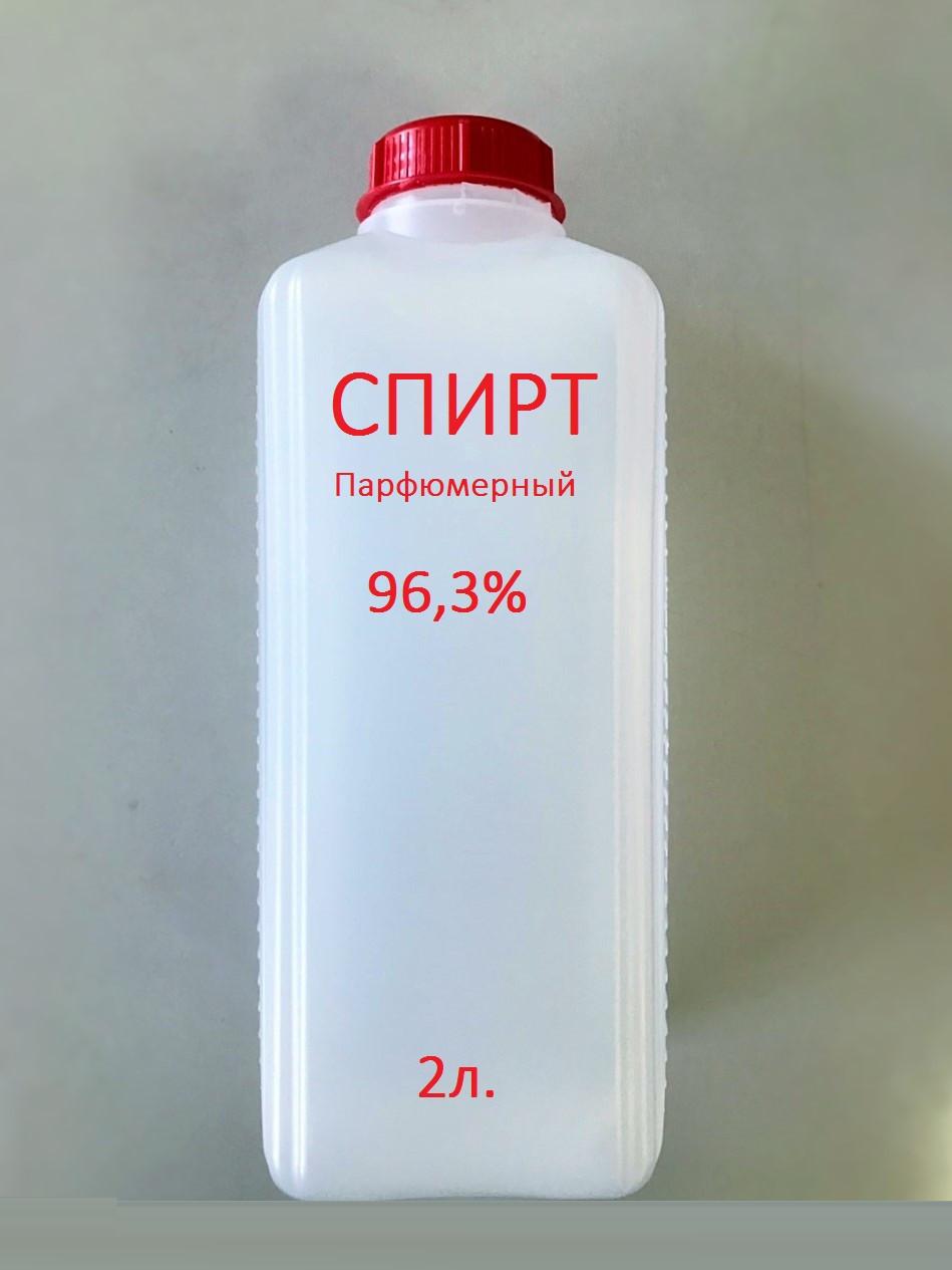 Спирт парфюмерный 2 литр.