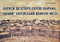 """Нариси до історії євреїв Збаража. """"Новий"""" єврейський цвинтар міста"""
