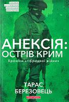 """Анексія: Острів Крим. Хроніки """"гібридної війни""""."""