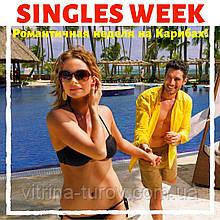 "ХОЛОСТЯЦКАЯ НЕДЕЛЯ ""Singles Week - 2019"" в Доминикане!"