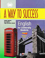 A way to Success. English for University Students.Year 2. Student's book. Базовий підручник для стедентів + диск
