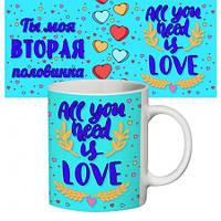 Чашка с принтом 64109 Ты моя вторая половинка для любимого