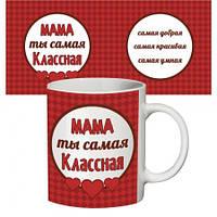 Чашка с принтом 64205 Самая классная мама