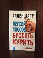 """Книга  """"Легкий способ бросить курить"""" Аллен Карр (Мягкий переплет)"""