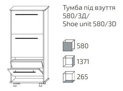 Тумба для обуви 580 3Д Ниагара размеры