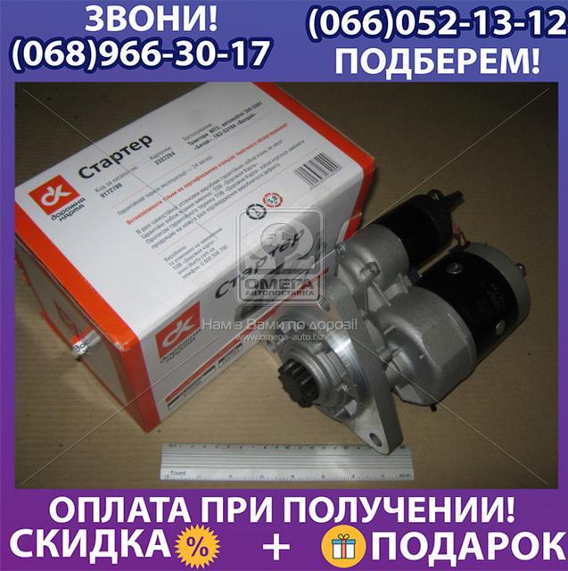 Стартер МТЗ-100, ЗИЛ-5301 24v (аналог Magneton)  (арт. 9172780)
