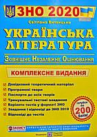 ЗНО 2020 Українська література. Комплексна підготовка до ЗНО
