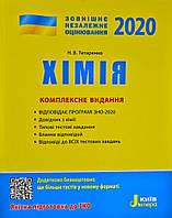 Хімія. Комплексне видання. ЗНО 2020