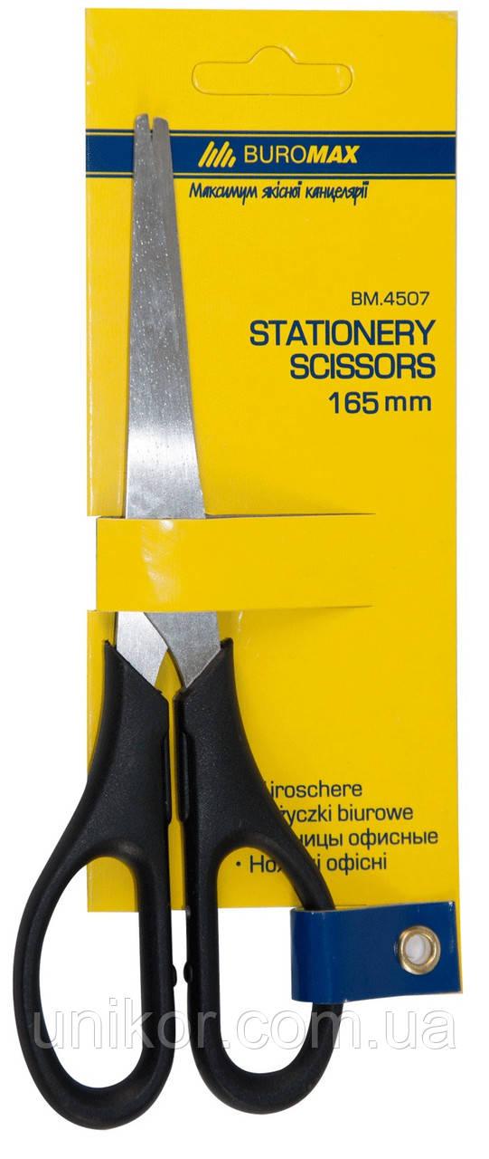 Ножницы 16 см. черные. BuroMax