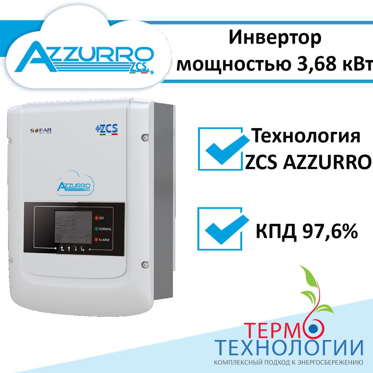 Солнечный инвертор сетевой AZZURRO 3,68 кВт, 1Ф, 2МРРТ