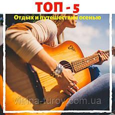 ТОП-5 осенних направлений для отдыха и путешествий.