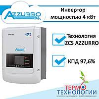 Солнечный инвертор сетевой AZZURRO 4 кВт, 1Ф, 2МРРТ, фото 1