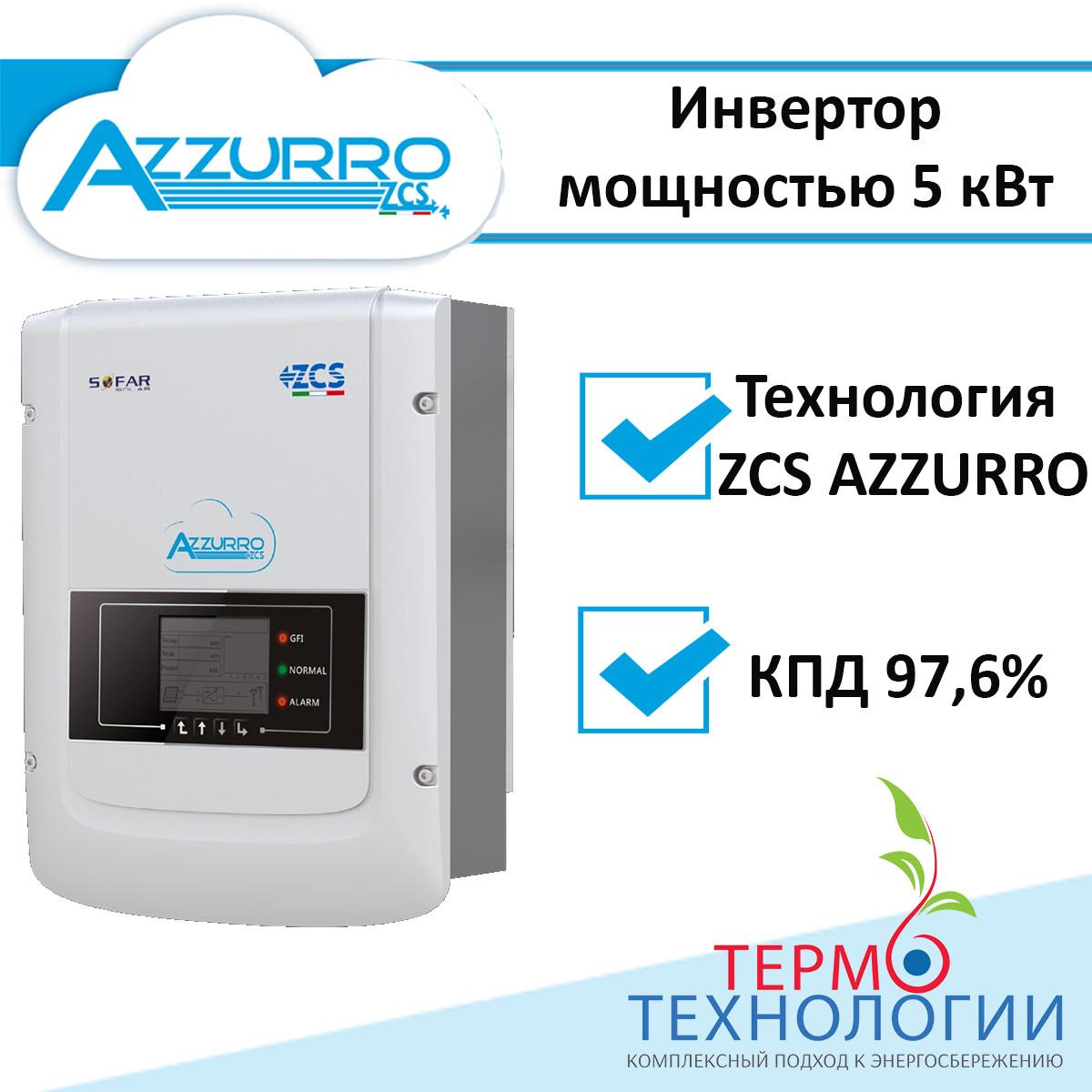Солнечный инвертор сетевой AZZURRO 5 кВт, 1Ф, 2МРРТ, фото 1