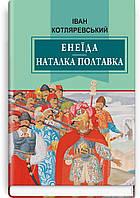 Енеїда Наталка Полтавка