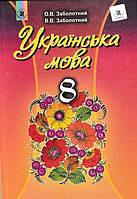 Українська мова. 8 клас. Підручник Заболотний В.