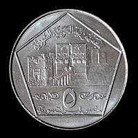 Монета Сирии 5 фунтов 1997 г.