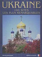 Україна. 100 визначних  місць. (франц. мова)
