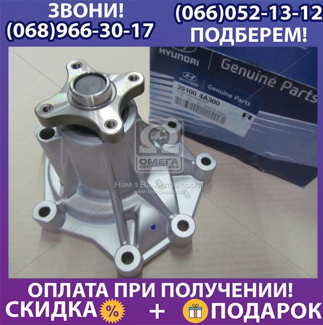 Насос охлаждающей жидкости ХЮНДАЙ H-1 07-/H-100 04- (пр-во Mobis) (арт. 251004A300)