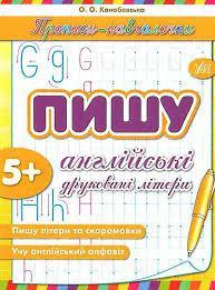 Прописи Обучалочка: Пишу английские печатные буквы, на украинском языке, 841541