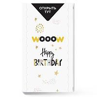 Открытка взрыв Woow cube С Днем рождения взрывающаяся pop up коробка оригинальный подарок прикольный