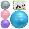 Мяч для фитнеса PROFITBALL  65 см (розовый)