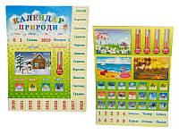 Календар природи магнітний двосторонній Развивающая игра на магнитах для детей 39 на 29см