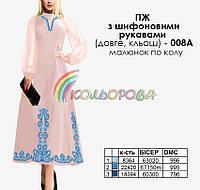 Плаття жіноче з шифоновими рукавами довге КЛЬОШ ПЖ шифон (довге,кльош) -008А