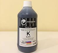 Чернила для прямой печати на ткани FIREBIRD™ BLACK 500 мл