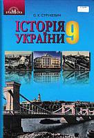 Історія України. Підручник. 9 клас Струкевич О.