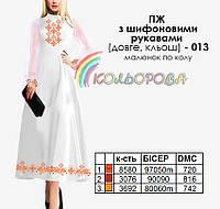 Плаття жіноче з шифоновими рукавами довге КЛЬОШ ПЖ шифон (довге, кльош) 013