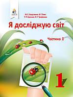Я досліджую світ Частина 1 Підручник (у 2-Х частинах)  Вашуленко М. 1 клас НУШ
