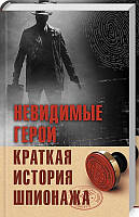 Невидимые герои Краткая история шпионажа