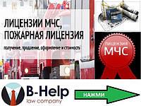 Компания с лицензией МЧС + СТРОИТЕЛЬНАЯ ЛИЦЕНЗИЯ