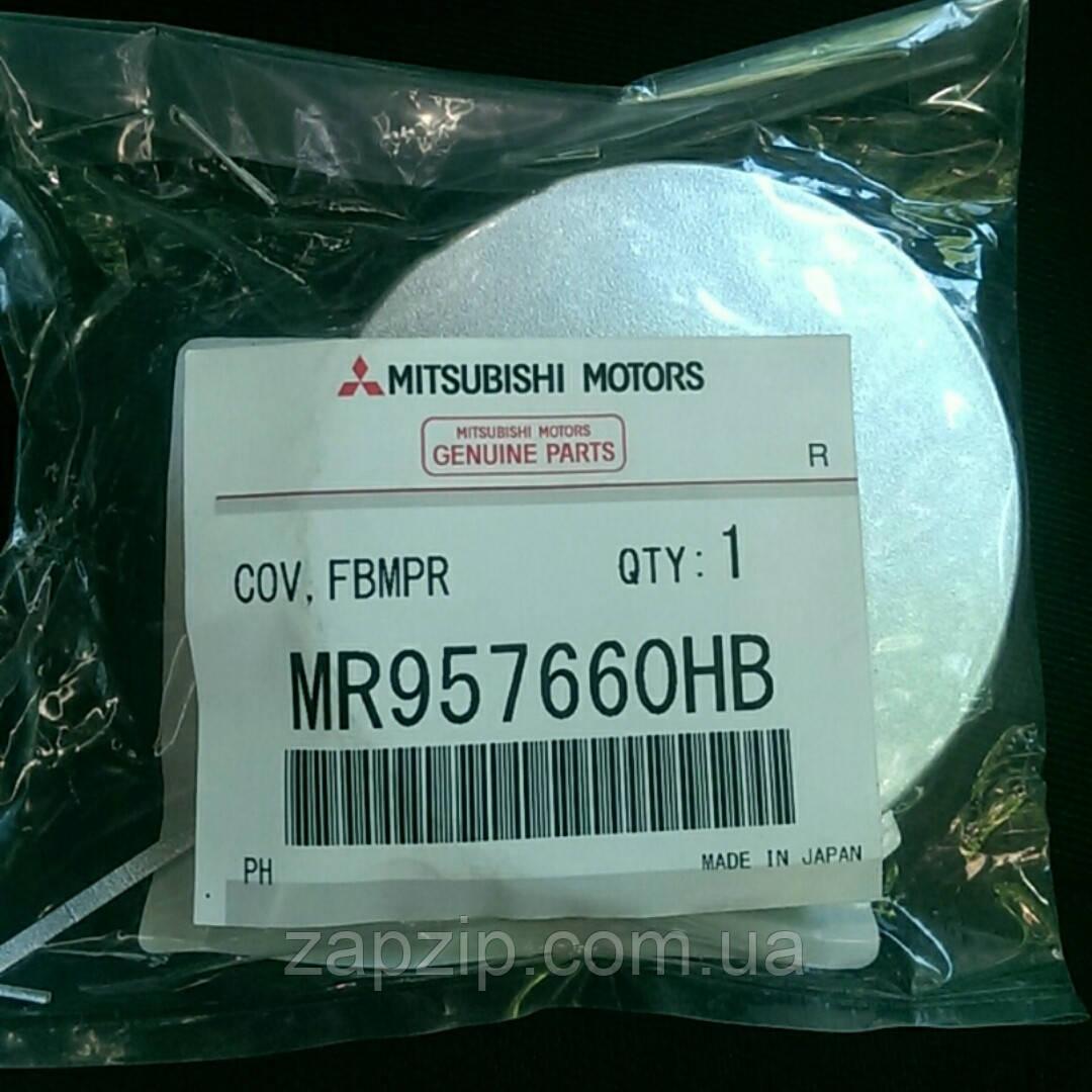 Заглушка бампера переднього MMC - MR957660HB Grandis