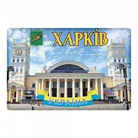 Магнит Харьков Вокзал